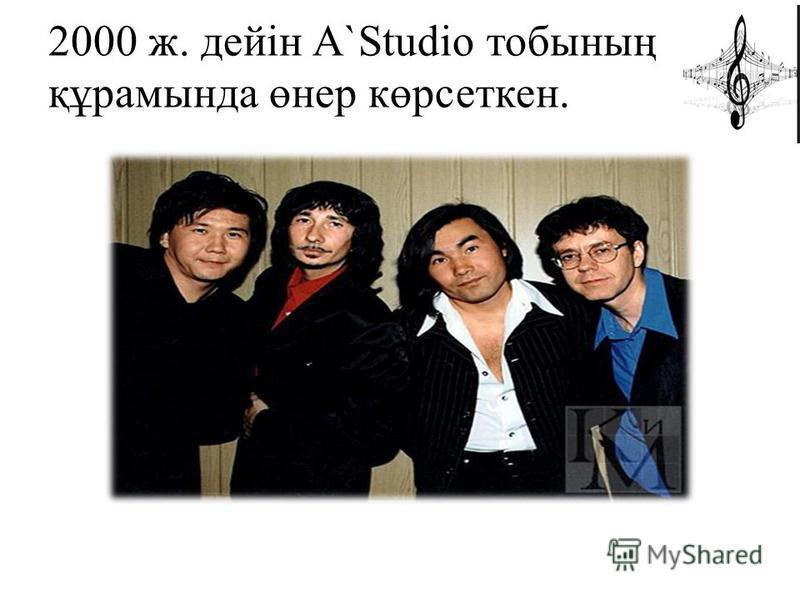 Бастапқы кезде «Арай» ансамблінде Роза Рымбаеваны сүйемелдеуде саксофоншы болды.