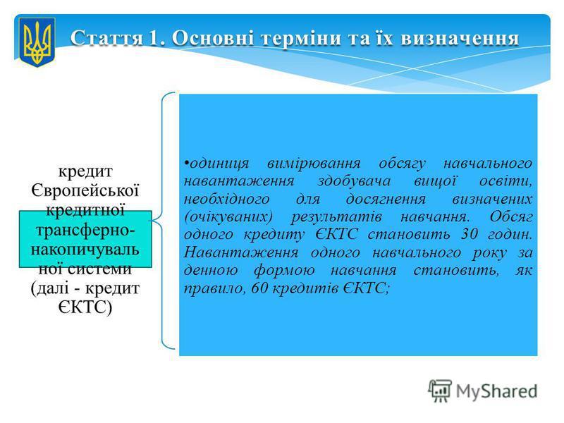 Стаття 1. Основні терміни та їх визначення кредит Європейської кредитної трансферно- накопичуваль ної системи (далі - кредит ЄКТС) одиниця вимірювання обсягу навчального навантаження здобувача вищої освіти, необхідного для досягнення визначених (очік
