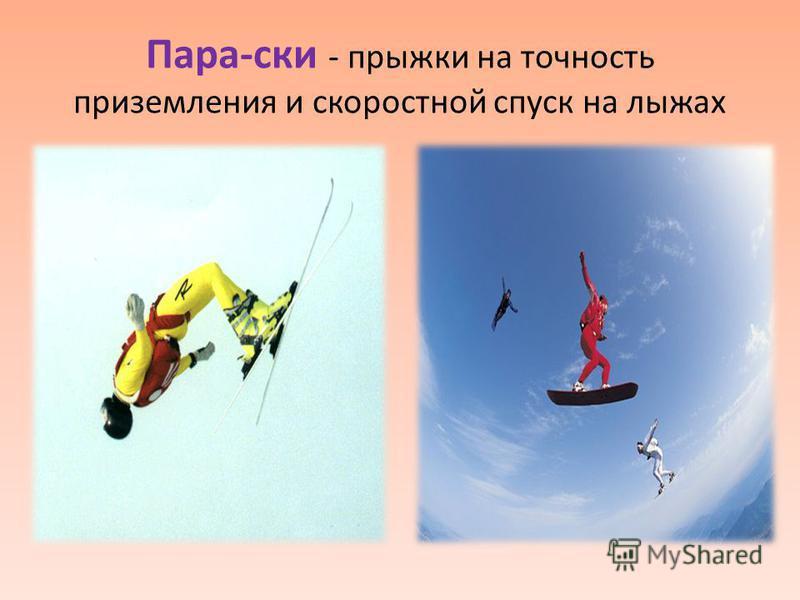 Пара-ски - прыжки на точность приземления и скоростной спуск на лыжах