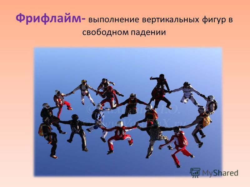 Фрифлайм- выполнение вертикальных фигур в свободном падении