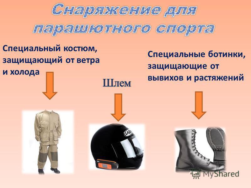 Специальный костюм, защищающий от ветра и холода Специальные ботинки, защищающие от вывихов и растяжений