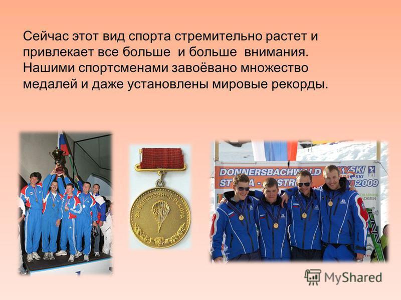 Сейчас этот вид спорта стремительно растет и привлекает все больше и больше внимания. Нашими спортсменами завоёвано множество медалей и даже установлены мировые рекорды.