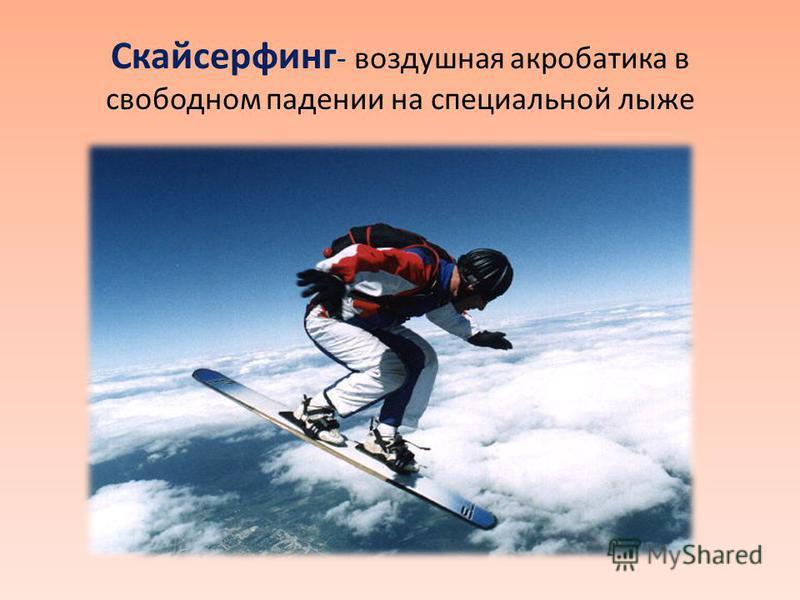 Скайсерфинг - воздушная акробатика в свободном падении на специальной лыже