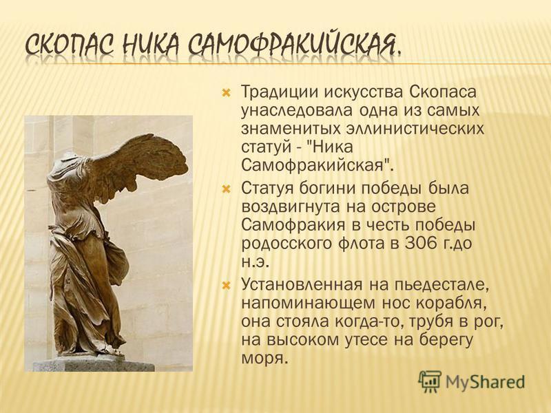 Традиции искусства Скопаса унаследовала одна из самых знаменитых эллинистических статуй -