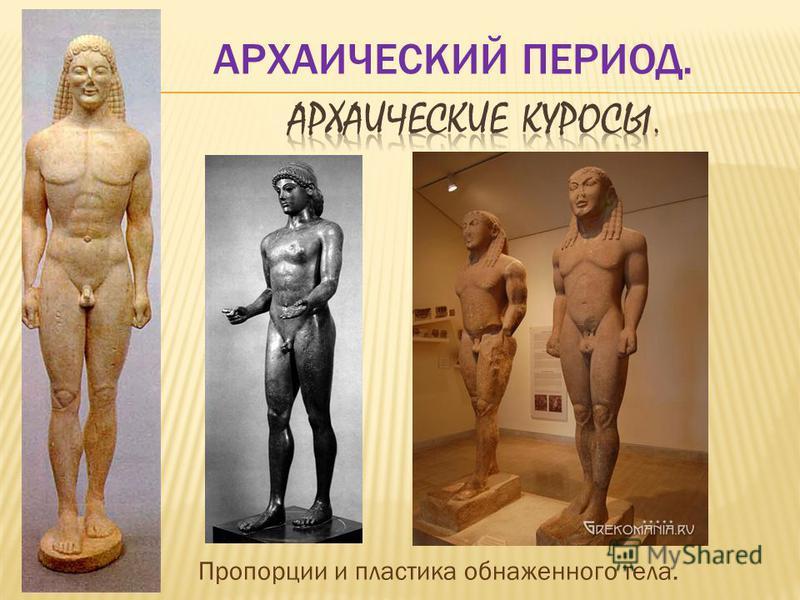 Пропорции и пластика обнаженного тела. АРХАИЧЕСКИЙ ПЕРИОД.