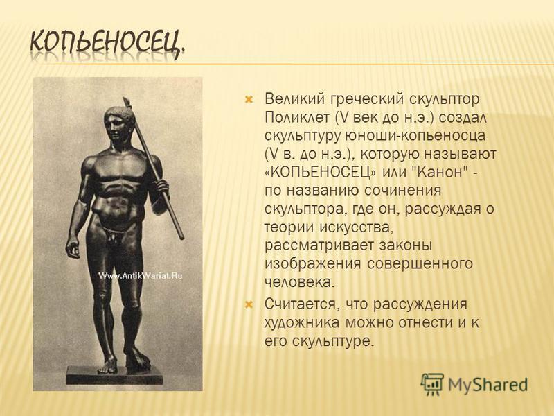 Великий греческий скульптор Поликлет (V век до н.э.) создал скульптуру юноши-копьеносца (V в. до н.э.), которую называют «КОПЬЕНОСЕЦ» или