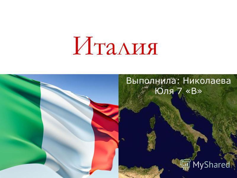 Италия Выполнила: Николаева Юля 7 «В»