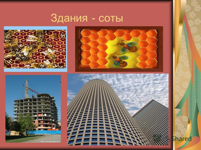 Здания - соты