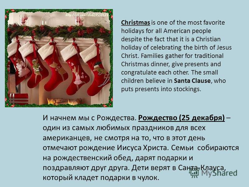 Christmas is one of the most favorite holidays for all American people despite the fact that it is a Christian holiday of celebrating the birth of Jesus Christ. Families gather for traditional Christmas dinner, give presents and congratulate each oth