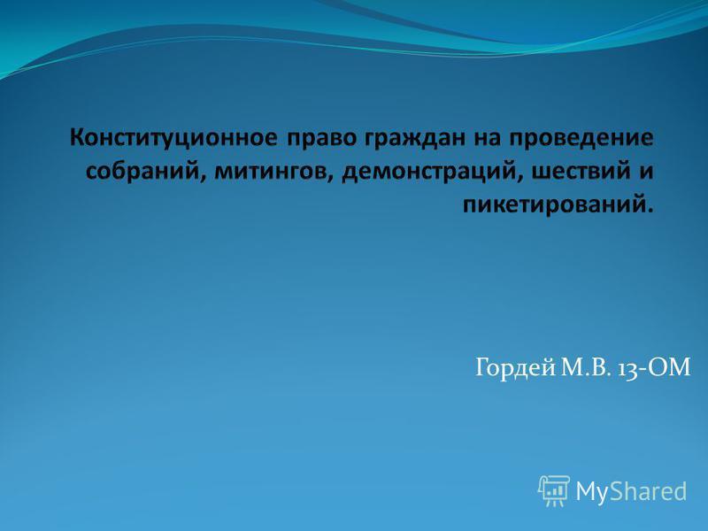 Гордей М.В. 13-ОМ