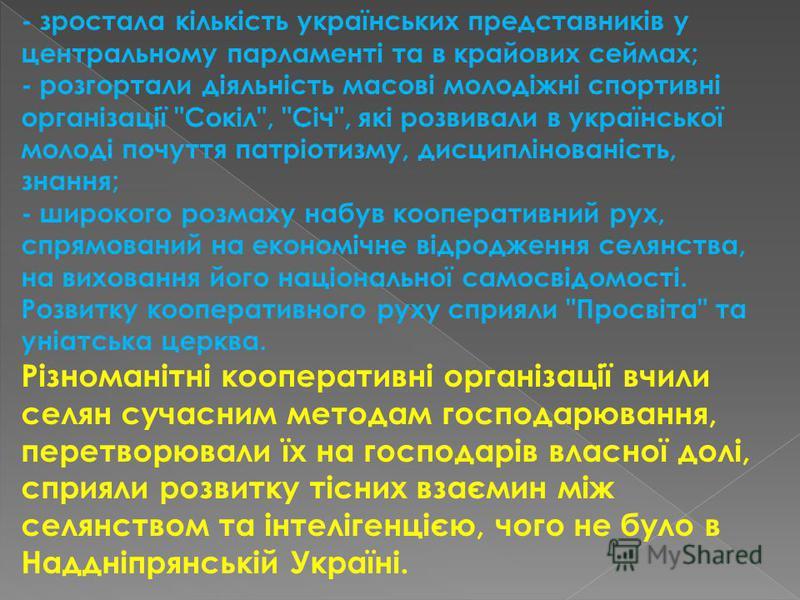- зростала кількість українських представників у центральному парламенті та в крайових сеймах; - розгортали діяльність масові молодіжні спортивні організації