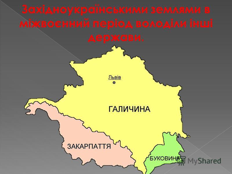 Західноукраїнськими землями в міжвоєнний період володіли інші держави.