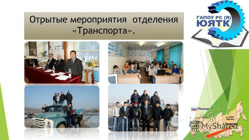 Отрытые мероприятия отделения «Транспорта».