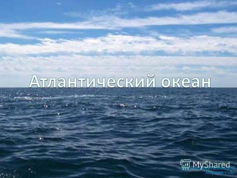 Презентация Липницкой Марины 7 «Б»