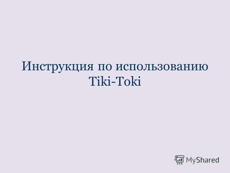 Инструкция по использованию Tiki-Toki