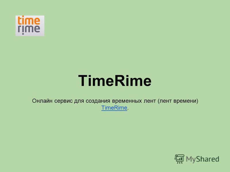 TimeRime Онлайн сервис для создания временных лент (лент времени) TimeRime. TimeRime