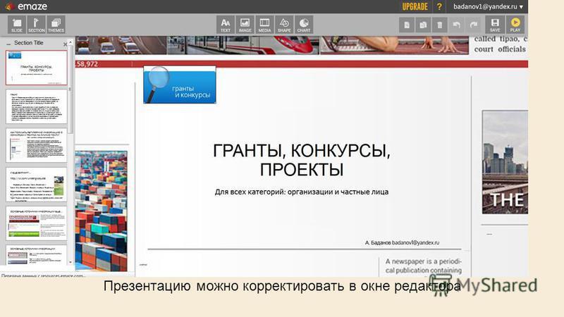 Презентацию можно корректировать в окне редактора