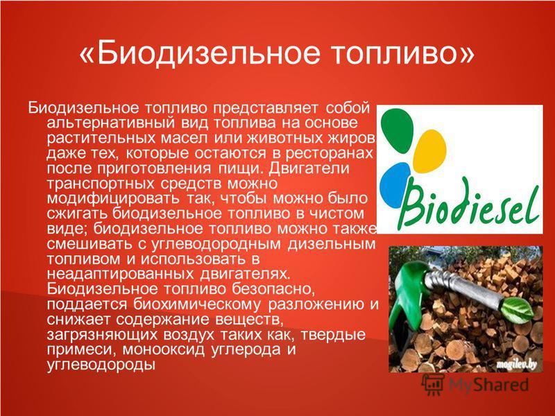«Биодизельное топливо» Биодизельное топливо представляет собой альтернативный вид топлива на основе растительных масел или животных жиров, даже тех, которые остаются в ресторанах после приготовления пищи. Двигатели транспортных средств можно модифици