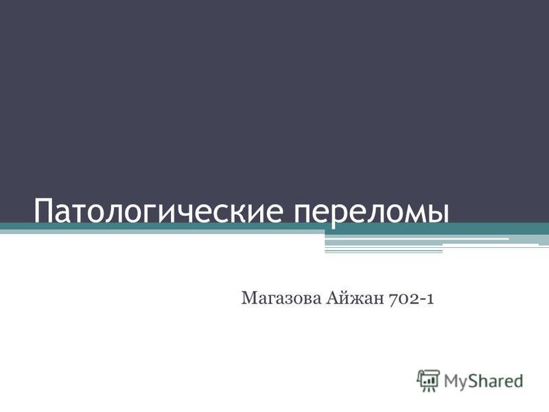 Патологические переломы Магазова Айжан 702-1