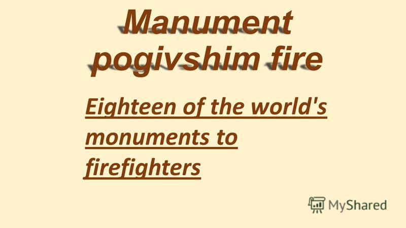 Manument pogivshim fire Eighteen of the world's monuments to firefighters