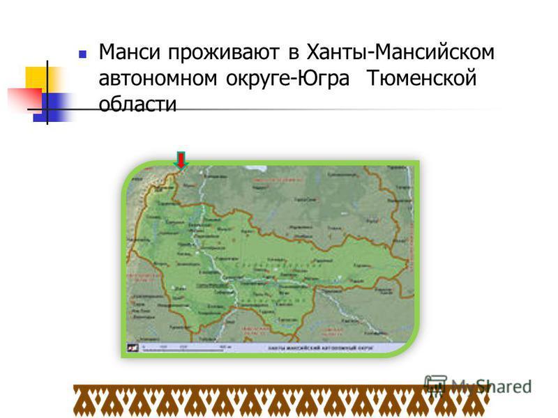 Манси проживают в Ханты-Мансийском автономном округе-Югра Тюменской области