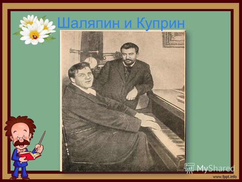 Шаляпин и Куприн