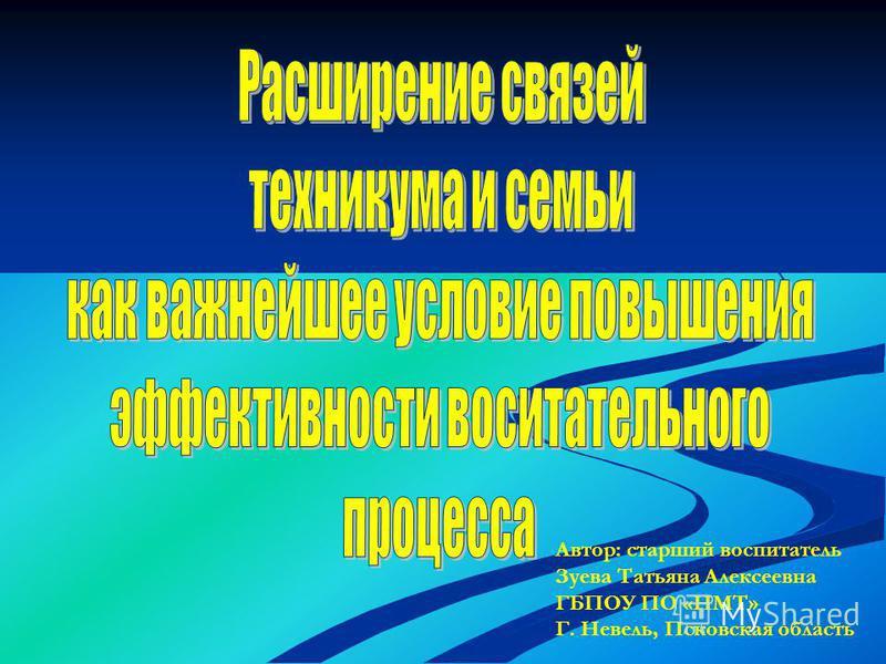 Автор: старший воспитатель Зуева Татьяна Алексеевна ГБПОУ ПО «НМТ» Г. Невель, Псковская область