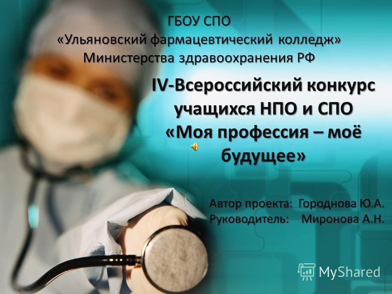Профессия Медсестра Презентация