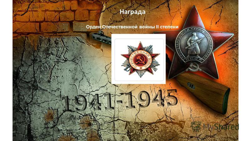 Награда Орден Отечественной войны II степени