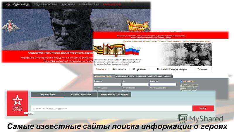 Самые известные сайты поиска информации о героях