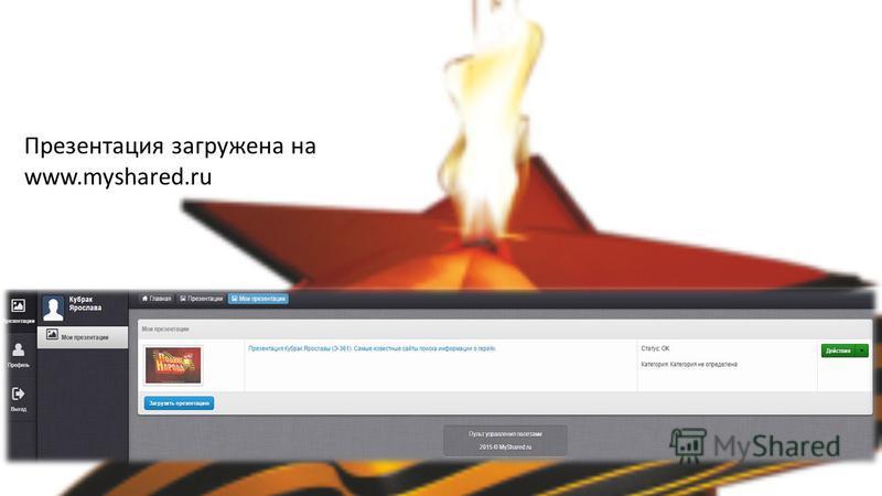 Презентация загружена на www.myshared.ru