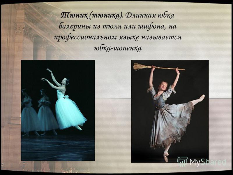 Тюник (тюника). Длинная юбка балерины из тюля или шифона, на профессиональном языке называется юбка-шопенка