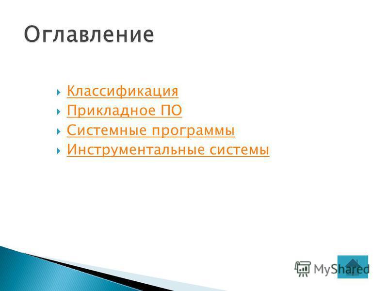 Классификация Прикладное ПО Системные программы Инструментальные системы