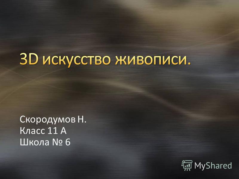 Скородумов Н. Класс 11 А Школа 6