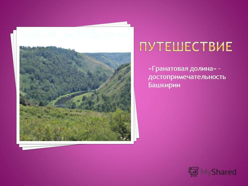 «Гранатовая долина» – достопримечательность Башкирии