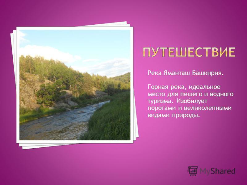 Река Яманташ Башкирия. Горная река, идеальное место для пешего и водного туризма. Изобилует порогами и великолепными видами природы.