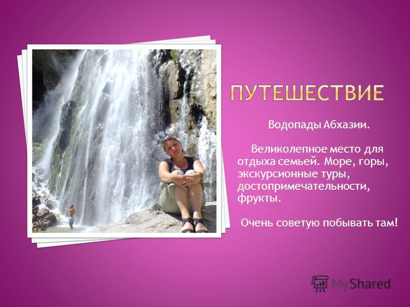 Водопады Абхазии. Великолепное место для отдыха семьей. Море, горы, экскурсионные туры, достопримечательности, фрукты. Очень советую побывать там!