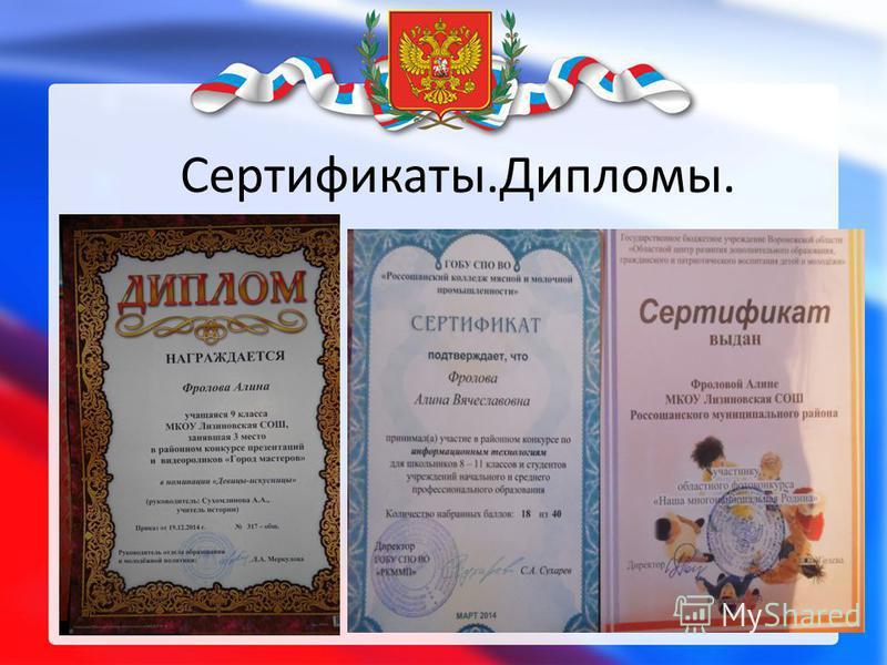 Сертификаты.Дипломы.