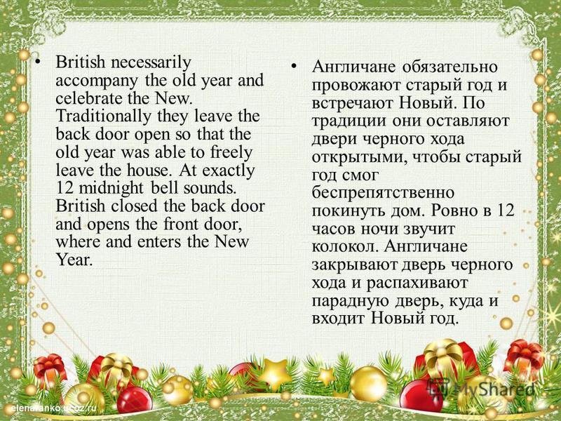 British necessarily accompany the old year and celebrate the New. Traditionally they leave the back door open so that the old year was able to freely leave the house. At exactly 12 midnight bell sounds. British closed the back door and opens the fron