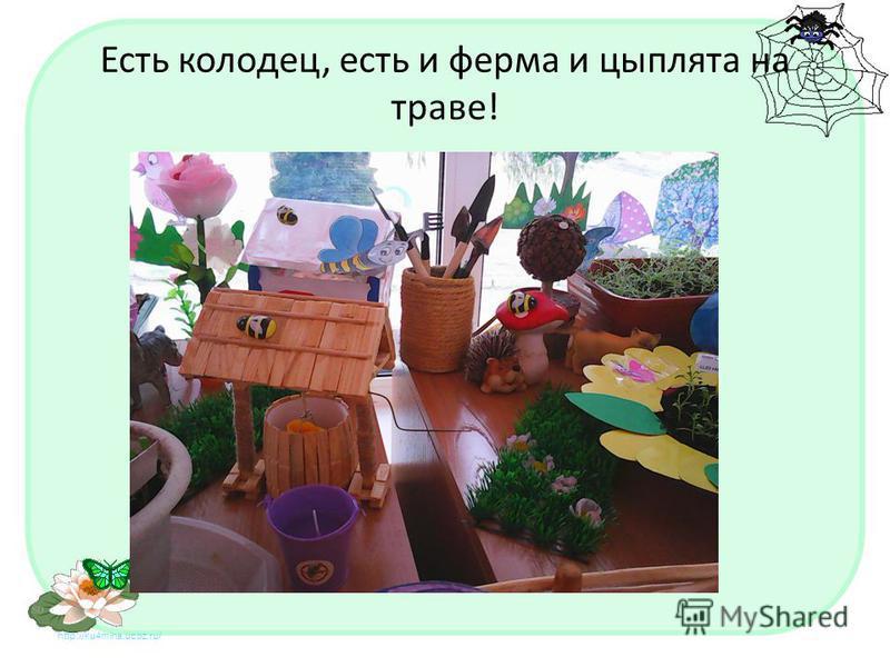 http://ku4mina.ucoz.ru/ Есть колодец, есть и ферма и цыплята на траве!