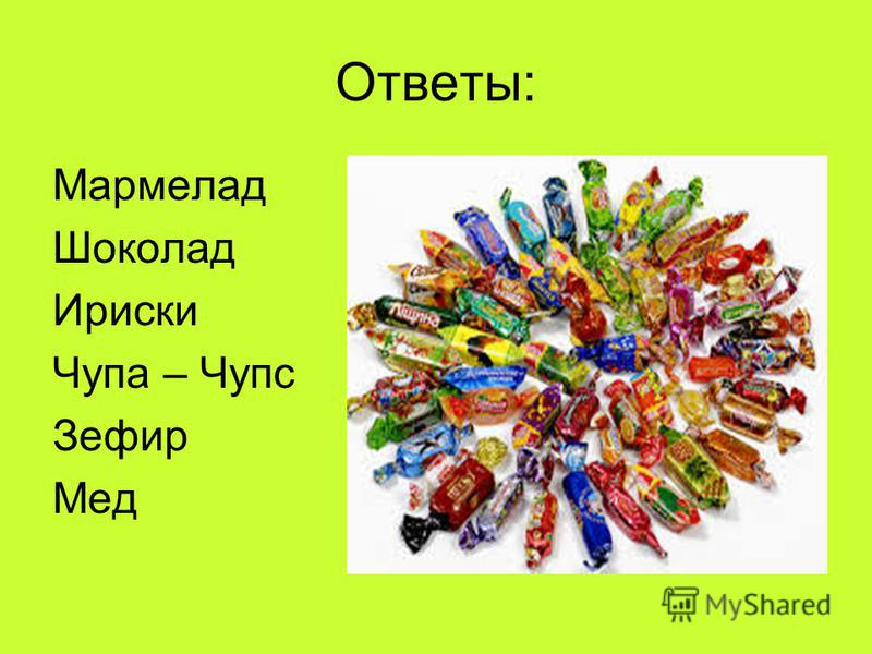 Ответы: Мармелад Шоколад Ириски Чупа – Чупс Зефир Мед