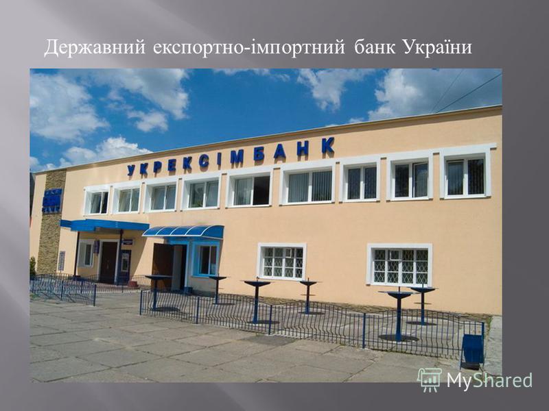 Державний експортно - імпортний банк України