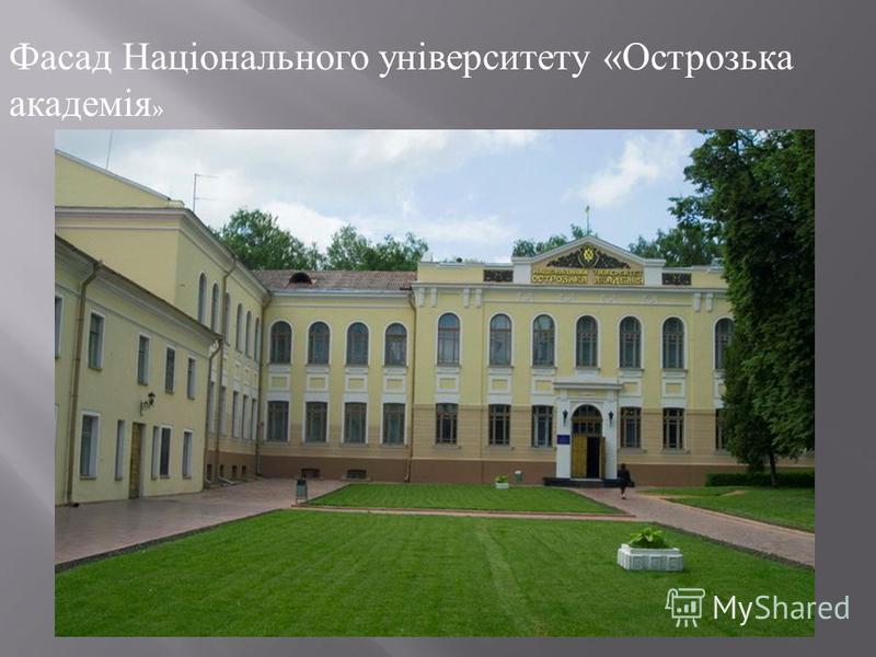Фасад Національного університету « Острозька академія »