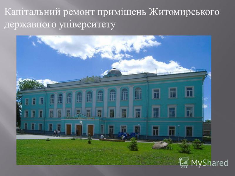 Капітальний ремонт приміщень Житомирського державного університету