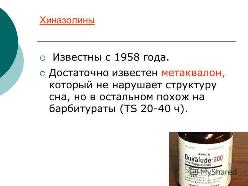 Хиназолины Известны с 1958 года. Достаточно известен метаквалон, который не нарушает структуру сна, но в остальном похож на барбитураты (ТЅ 20-40 ч).