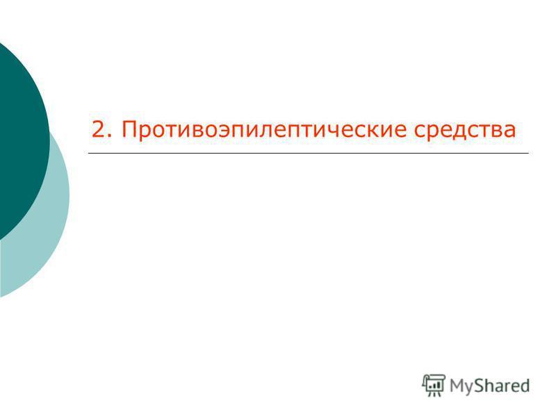 2. Противоэпилептические средства