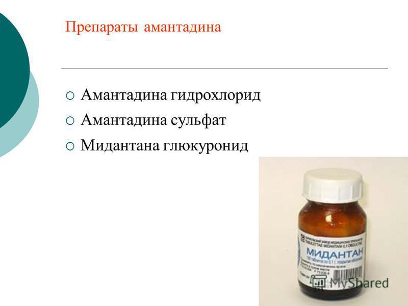 Препараты амантадина Амантадина гидрохлорид Амантадина сульфат Мидантана глюкуронид