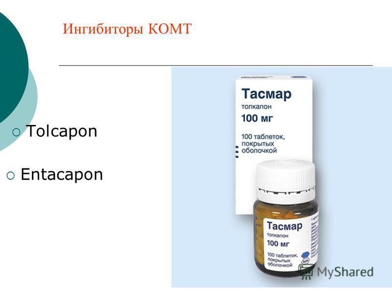 Ингибиторы КОМТ Tolcapon Entacapon