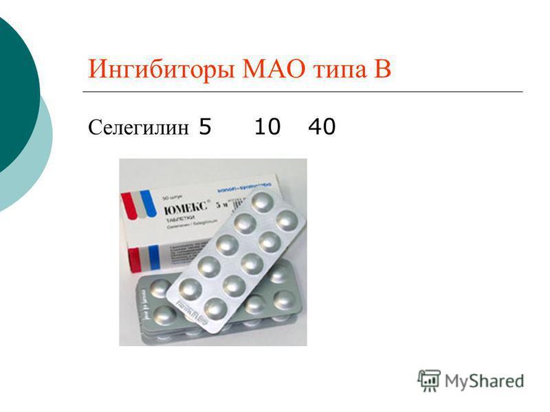 Ингибиторы МАО типа В Селегилин 51040