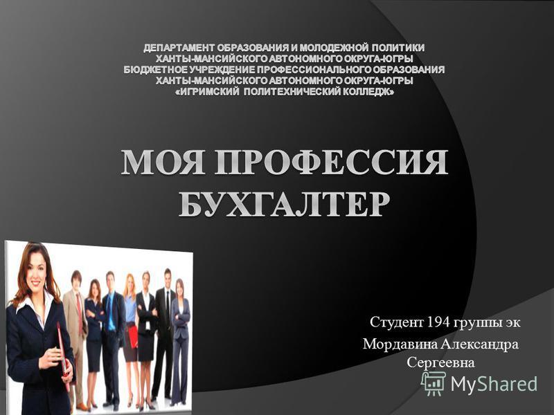 Студент 194 группы эк Мордавина Александра Сергеевна